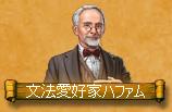 モンスター 文法愛好家ハファム.png