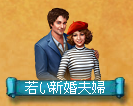 モンスター 若い新婚夫婦.png