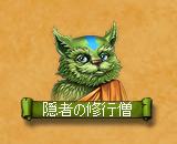 モンスター 隠者の修行僧.png