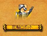 密輸ロボット.png