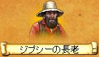 ジプシーの長老(※画像は2014/3/10のもの)