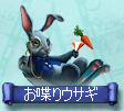 お喋りウサギ