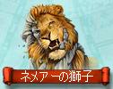 ネメアーの獅子