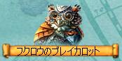 フクロウのブレイカロット