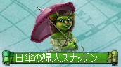 日傘の婦人スナッチン