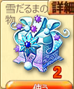 c_frost2(2016).png