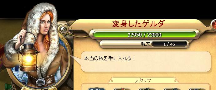 バ ゲルダ1.png