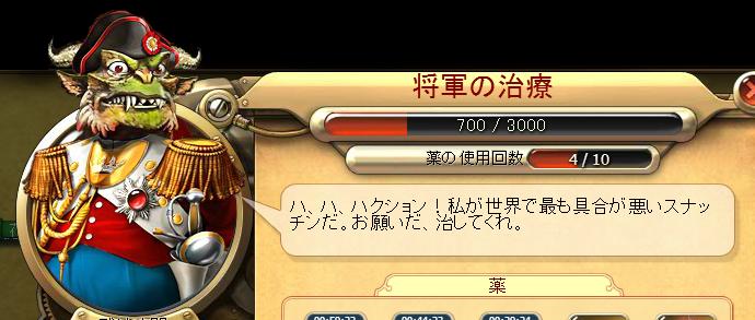 バ スナチーノ将軍1.png