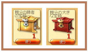 宝箱画像 神社.png