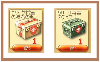 宝箱:クリーグ将軍.png