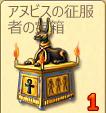 アヌビスの征服者の宝箱
