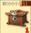 親分の小箱