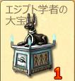 エジプト学者の大宝箱