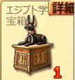 エジプト学者の宝箱