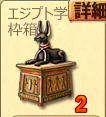 エジプト学者の枠箱