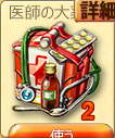 医師の大薬箱