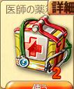 医師の薬箱
