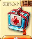 医師の小薬箱