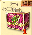 ユーリディスの秘宝箱