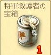将軍救護者の宝箱