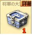 将軍の大宝箱