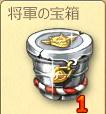 将軍の宝箱