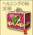 ヘルシングの秘宝箱