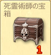 死霊術師の宝箱
