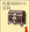 死霊術師の小宝箱