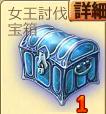 女王討伐者の宝箱