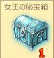女王の秘宝箱