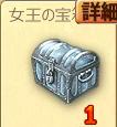 女王の宝箱
