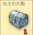 女王の大箱