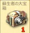 蘇生者の大宝箱(4-10位)