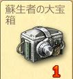 蘇生者の大宝箱(11-50位)