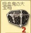 吸血鬼の大宝箱