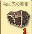 吸血鬼の宝箱