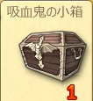 吸血鬼の小箱