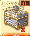 ヒズ・マジェスティの大宝箱