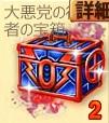 daiakuto-seifuku-box.jpg