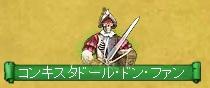 モ コンキスタドール・ドン・ファン.jpg