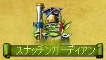 モ スナッチンガーディアン_0.jpg