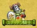 モ スナッチン騎士.jpg