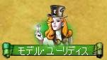 モ モデルユーリディス.jpg
