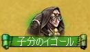 モ 子分のイゴール.jpg