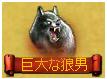 モ 巨大な狼男.png