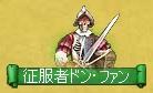 モ 征服者ドン・ファン.jpg