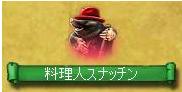 モ 料理人スナッチン2.png