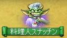 モ 料理人スナッチン.jpg