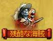 モ 残酷な海賊.png
